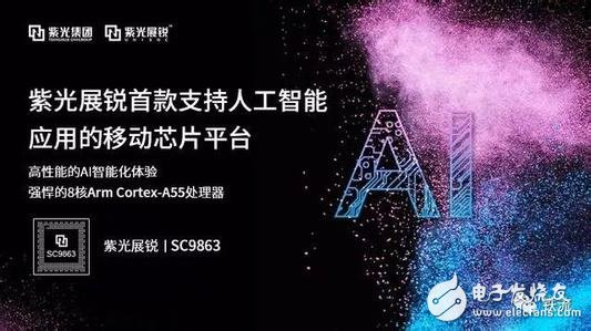 展锐发布首款人工智能LTE SoC SC9863 AI功能更平民化