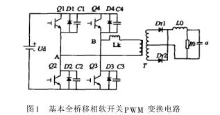 FB-ZVZCS-PWM变换器的研究