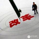签署《框架协议》,内蒙古电网增量配电业务改革迈出...