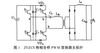 ZVZCS移相全桥PWM变换器的分析与仿真研究