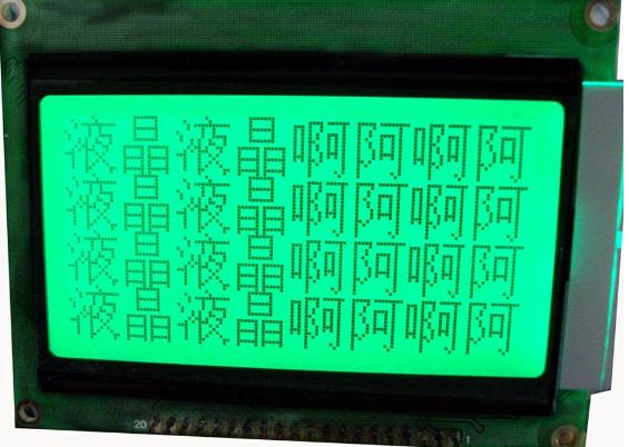 T6963C液晶控制器快速显示汉字的方法详解