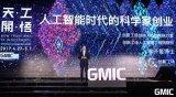 李开复演讲:人工智能时代如何创业