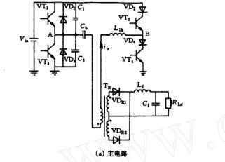 零电压零电流开关PWM DC/DC全桥变换器的分析