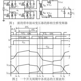 一种新的移相全桥PWM DC_DC变频器