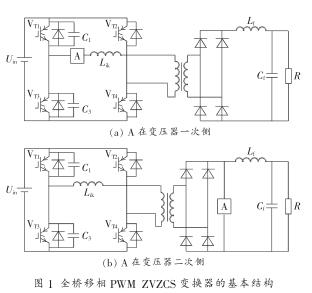 一种新型全桥移相PWM零电压零电流变换器