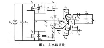 一种移相全桥ZVZCS PWM DC_DC变换器的研究及改进