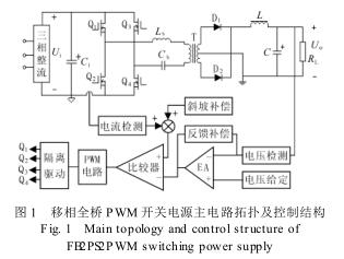 移相全桥PWM开关电源控制器设计与仿真研究