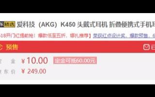 爱科技(AKG)K450 头戴式耳机现已在京东开启预售