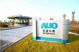 友达光电为全球第三大、台湾第一大液晶显示面板制造商