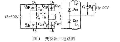 倍流整流方式ZVSPWM全桥变换器的控制系统设计