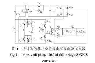 改进型具有电压钳位的全桥 ZVZCS PWM DC/DC变换器
