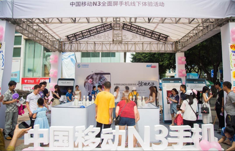 """中国移动N3手机""""打破边界""""..."""