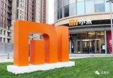 小米希望IPO计划融资100亿美元!