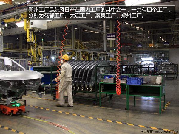东风日产郑州工厂,推动工厂发展迈上了新平台,展示了东风勇于拼搏的精气神