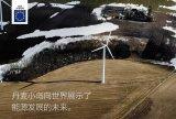 丹麦小岛向世界展示了能源发展的未来