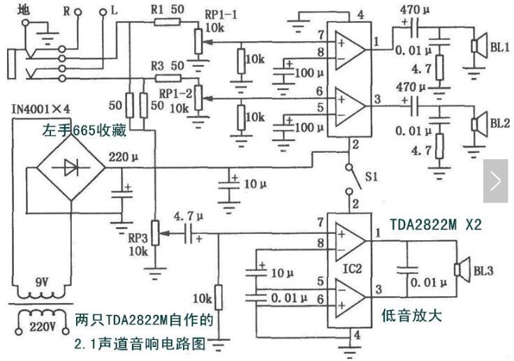tda2822m应用电路图大全(六款tda2822m应用电路原理图)-tda2822m