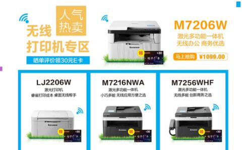 618前好福利,联想打印机又到好价