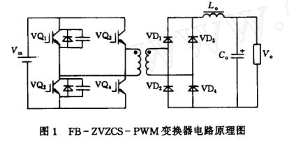 一种简单的ZVZCS全桥PWM变换器的分析与设计