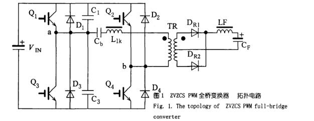 一种新型ZVZCS全桥PWM变换器