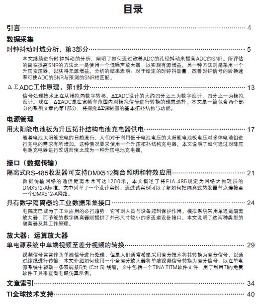 TI的6篇应用手册的概述包括:时钟抖动分析,三角积分ADC工作原理等