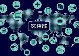 工信部将继续推动区块链核心基础技术的研究