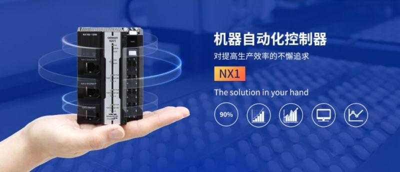 欧姆龙,机械自动化控制器 NX1系列,已在中国市...