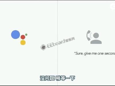 谷歌的AI语音助手真的能打电话?