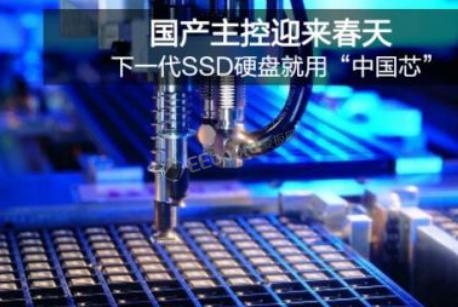 SSD硬盘将逐渐取代HDD机械硬盘,国产主控迎来...