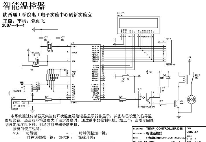 智能温控器的设计和电路的详细中文资料概述