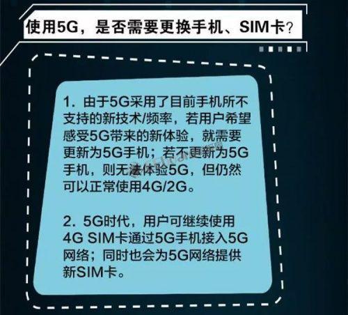 5G时代,我们需要更换SIM卡或者手机吗?流量消耗会不会变快?