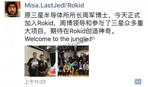 Rokid自研的AI芯片或將于6月26日正式亮相