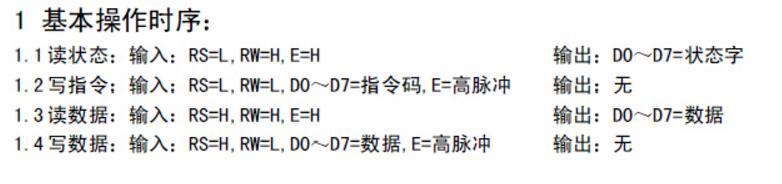 lcd1602实现字幕滚动原理_lcd1602滚动显示程序