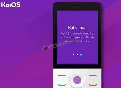 KaiOS发力超越ios,计划在2018年底为全...
