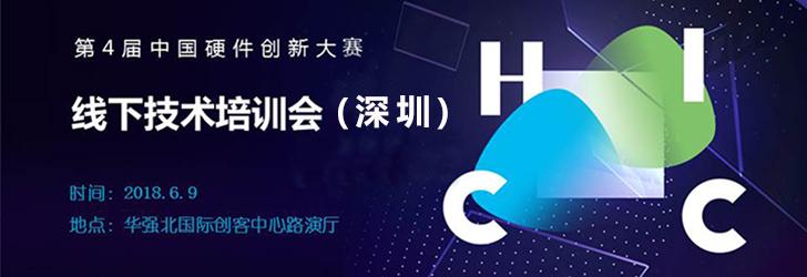 2018 第四届中国硬件创新大赛·深圳站培训会