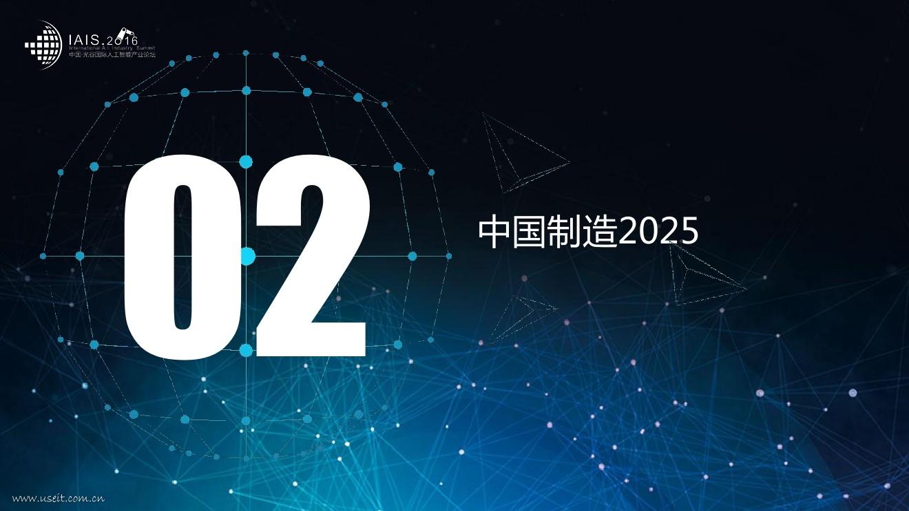 中国大力发展智能制造,是实体制造业实现高质量发展...