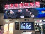 旷视科技亮相第五届京交会 抢占人工智能科创高地