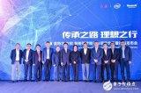 """英特尔、东软集团、一汽红旗合作 共同发布""""智能驾驶舱平台"""""""