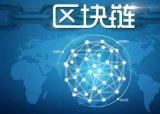 电信运营商不应对区块链迟疑 积极发展将带来新机会