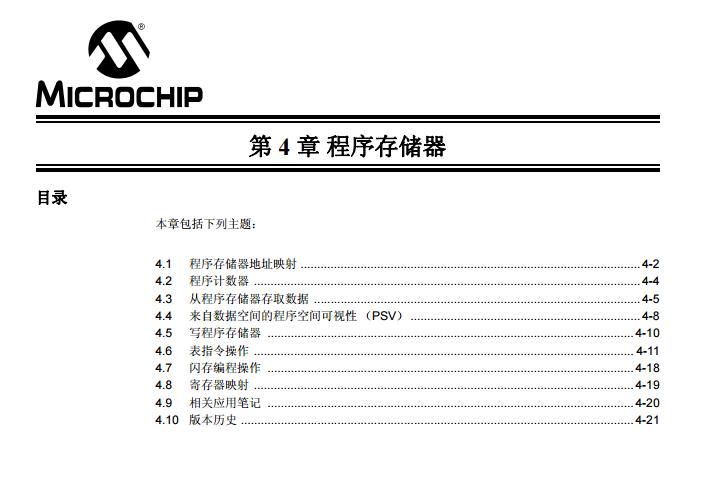 dsPIC30F系列中文参考手册-第16章 正交编码器接口(QEI)