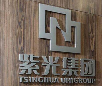 紫光集团:5G已实现全产业链协同