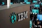 IBM在历经寒冬后,并没有如期迎来发展的春天