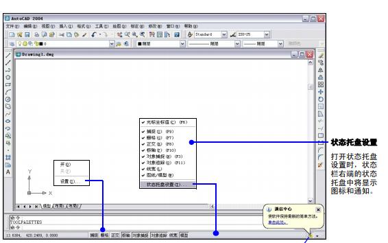 AutoCAD的使用手册教你快速学会使用CAD详细中文概述