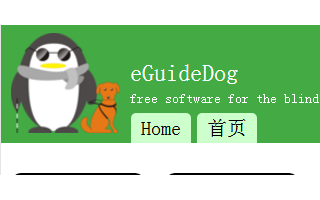 eGuideDog——Linux 界的导盲犬