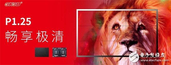 高科光电小间距LED的显示屏,用实力还原最真实的图像