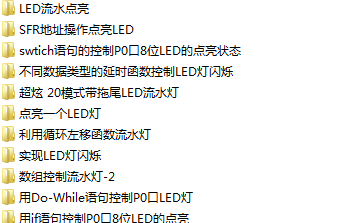 基于51单片机所有情况的LED流水灯程序代码的详细资料(免费下载)