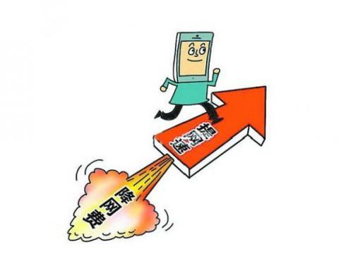 """网络提速降费应少些""""套路"""",为建设数字中国加油助..."""