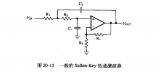 一种常用的二阶滤波电路