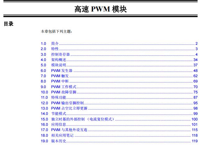 dsPIC33/PIC24系列中文参考手册——高速PWM模块