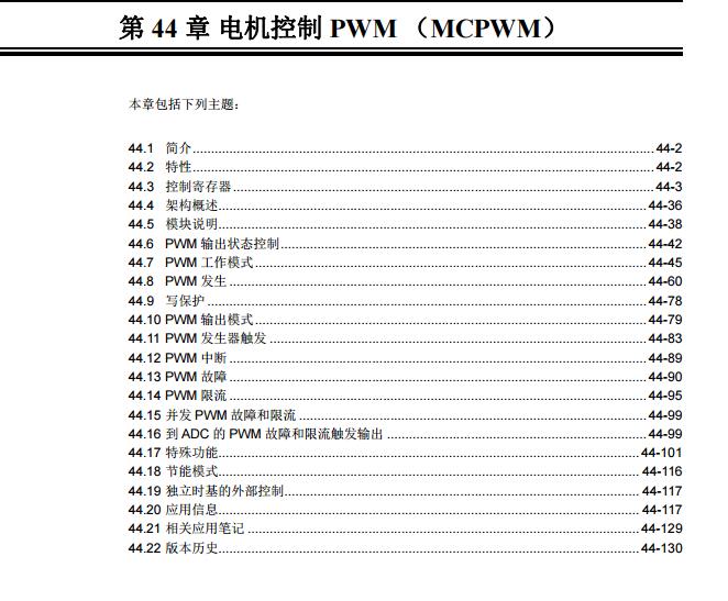 PIC32系列中文参考手册—第44章 电机控制PWM