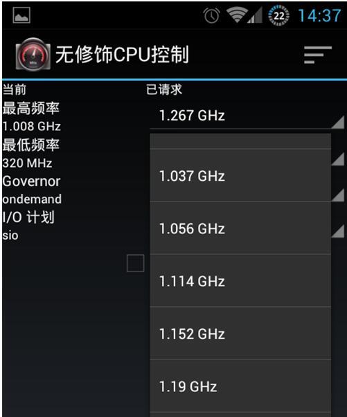 手机cpu超频免root方法_cpu超频软件推荐